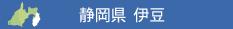 伊豆(静岡)の天気
