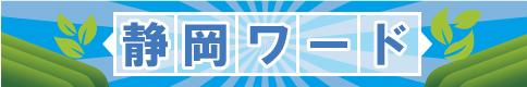 静岡ワード