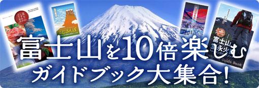 富士山を10倍楽しむガイドブック大集合!