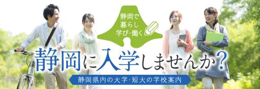 静岡に入学しませんか?