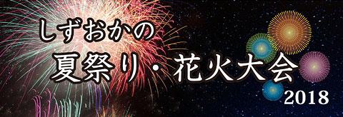 夏祭り花火大会