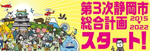 第3次静岡市総合計画書