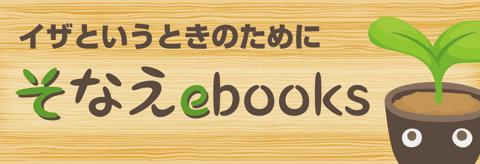 そなえebooks