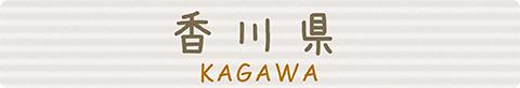 香川ebooks