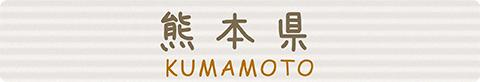熊本ebooks
