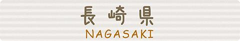 長崎ebooks
