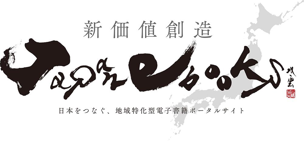Japan ebooks