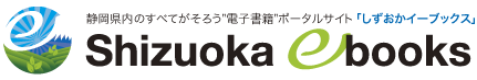Shizuoka ebooks