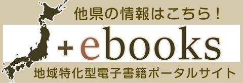地域特化型電子書籍ポータルサイト