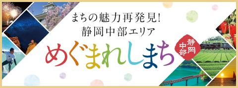 静岡県移住・定住ガイドブック