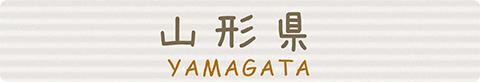 山形ebooks