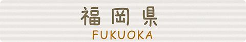 福岡ebooks