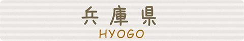 兵庫ebooks