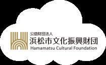 浜松市文化振興財団